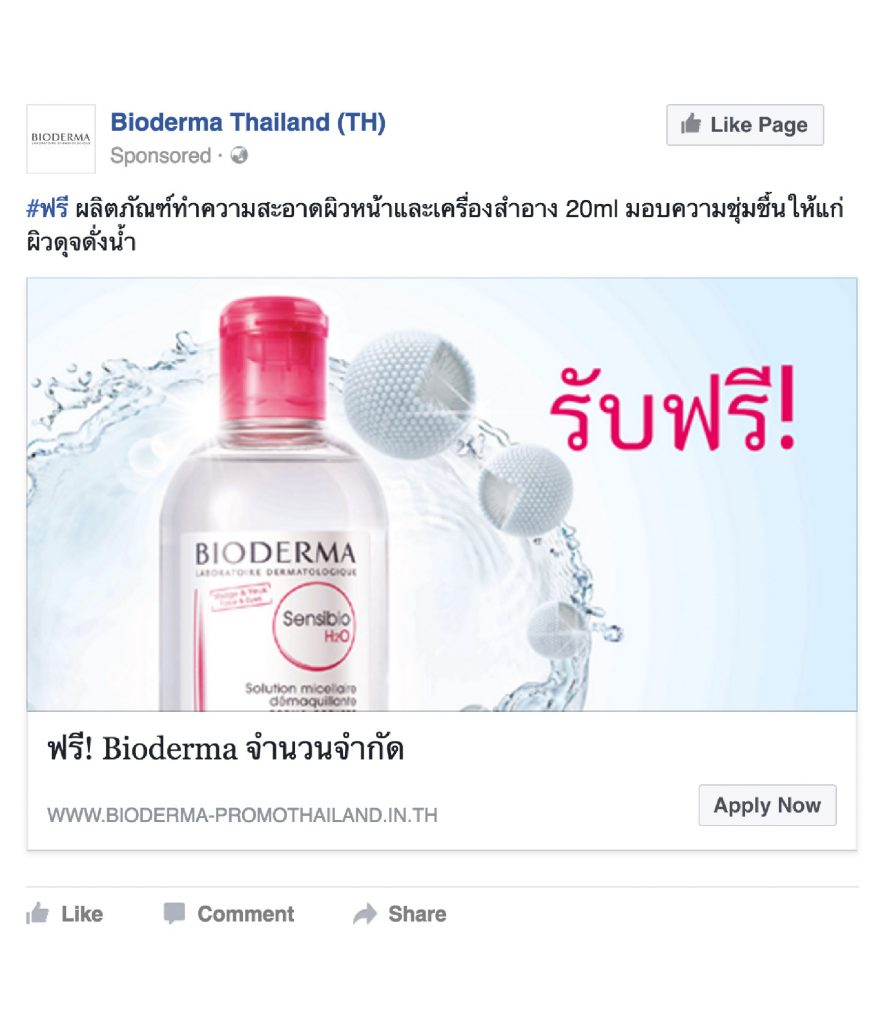 Bioderma-Facebook-Post-Example
