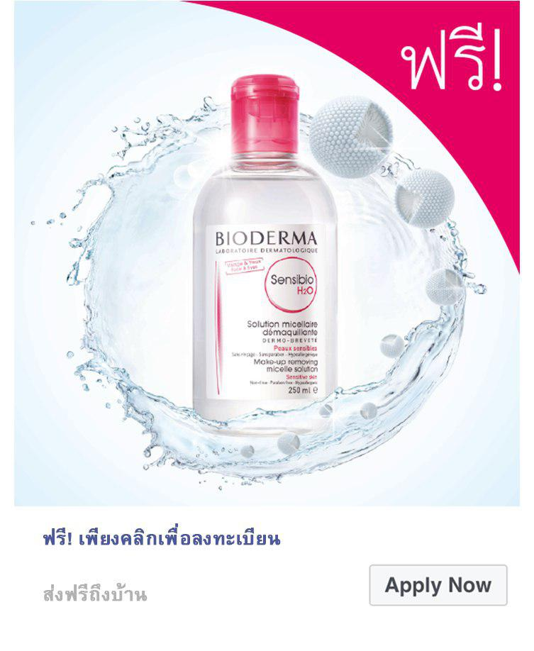 Bioderma lead generation social media campaign