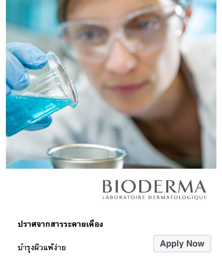 Bioderma Facebook Post Example